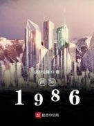 港綜1986